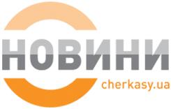Новини Черкащини